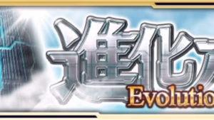 [デジモンリンクス] 進化の塔開催!!