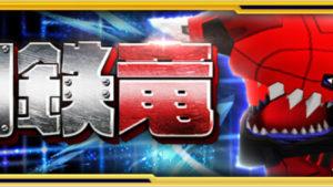 [デジモンリンクス] 深紅の鋼鉄竜!! カオスドラモン降臨!!運要員は連れて行くべき!!